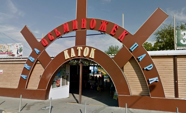 Аквапарк Осьминожек