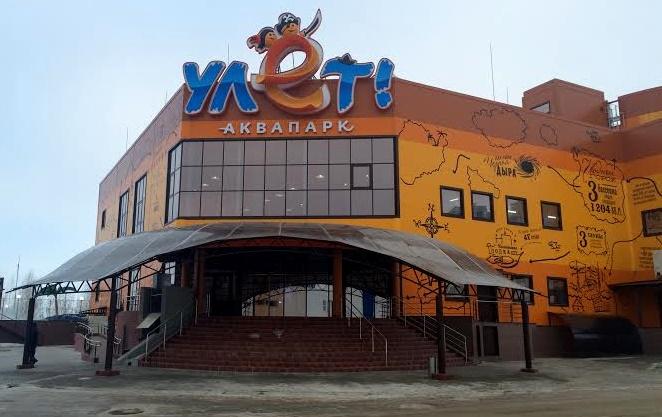Улет аквапарк в Поволжье