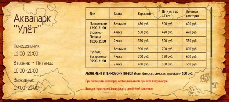 Цены и режим работы аквапарка Улет