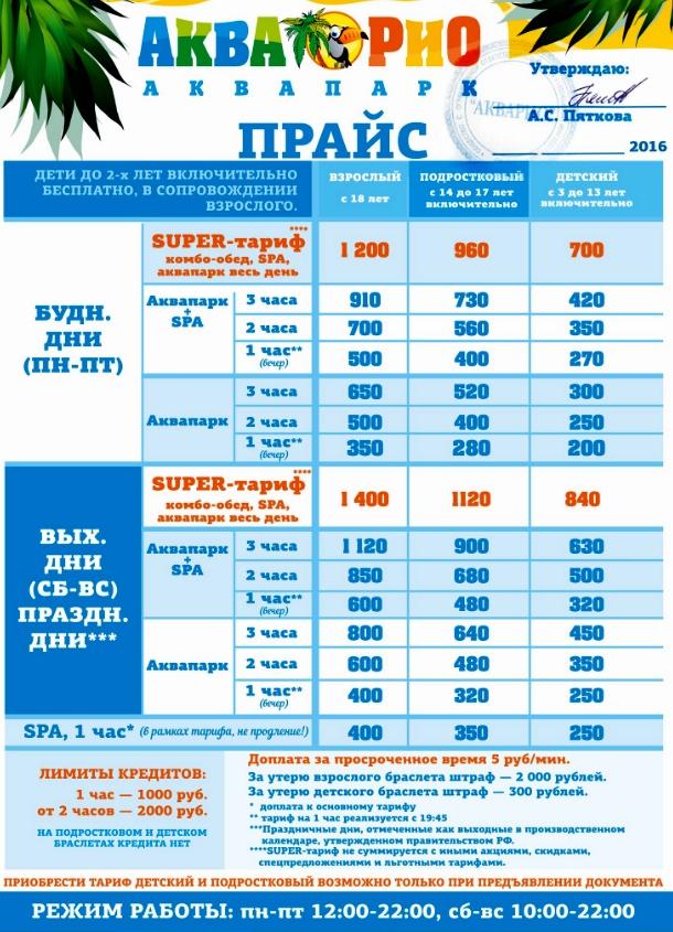 Режим работы и цены аквапарка «Акварио»