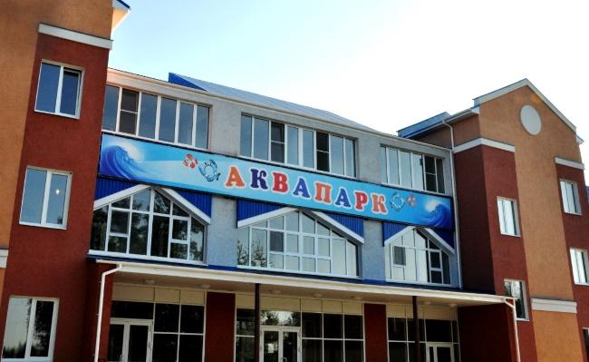 Аквапарк в Омске «Сказка»