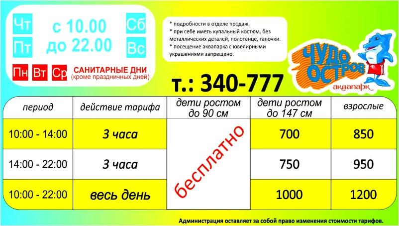 Режим работы и цены билетов в аквапарке Курска «Чудо остров»