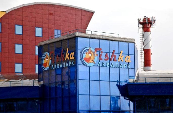 Аквапарк Фишка Воронеж
