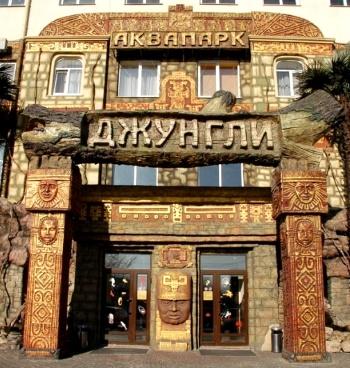 Аквапарк Джунгли в Харькове