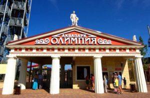 Аквапарк в Анапе «Олимпия»