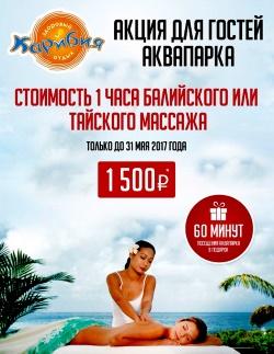 Московский аквапарк «Карибия»