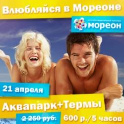купоны на скидку и промо-коды