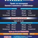 Цены аквапарка Кургана «АкваЛенд»