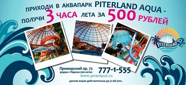 Санкт-петербургский аквапарк «Питер Лэнд»