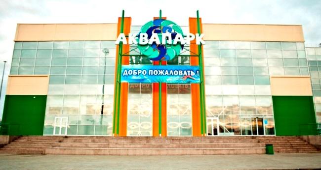 """Аквапарк """"Европа"""" в Барнауле"""